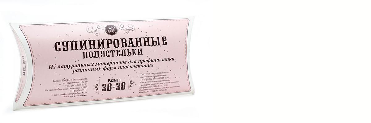 Стельки Быкова