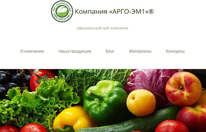 АРГО ЭМ-1