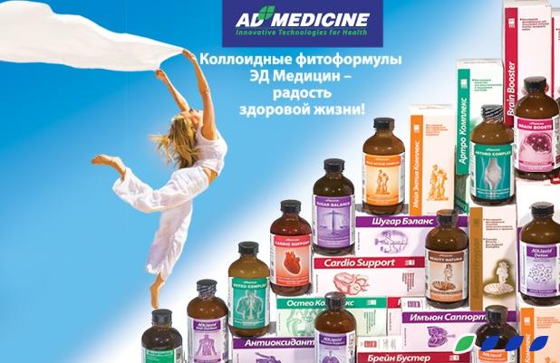 AD MEDICINE Int.