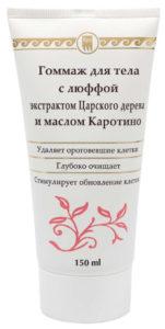 Гоммаж для тела с люффой, экстрактом царского дерева и маслом «Каротино»